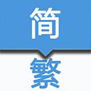 中文简繁体转换