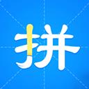 中文转拼音注音